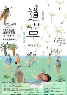 2019.7.7映画『道草』チラシ.jpg