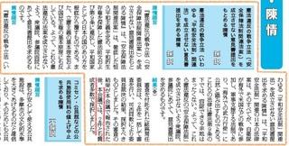 たま市議会だより平成27年(2015年)85編集・発行 記事.jpg