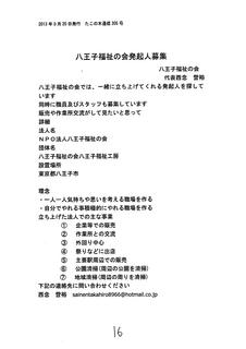 八王子福祉の会発起人募集.jpg